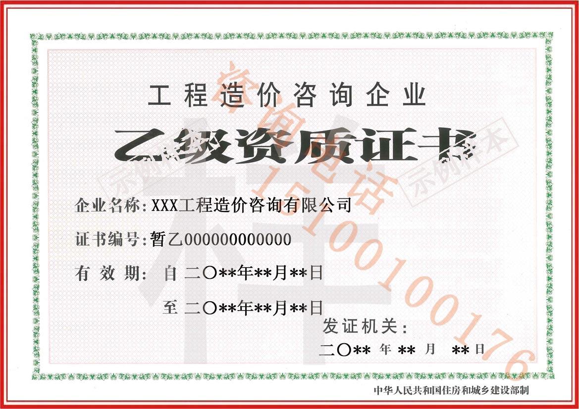 Manbetx安卓下载工程造价咨询资质.jpg