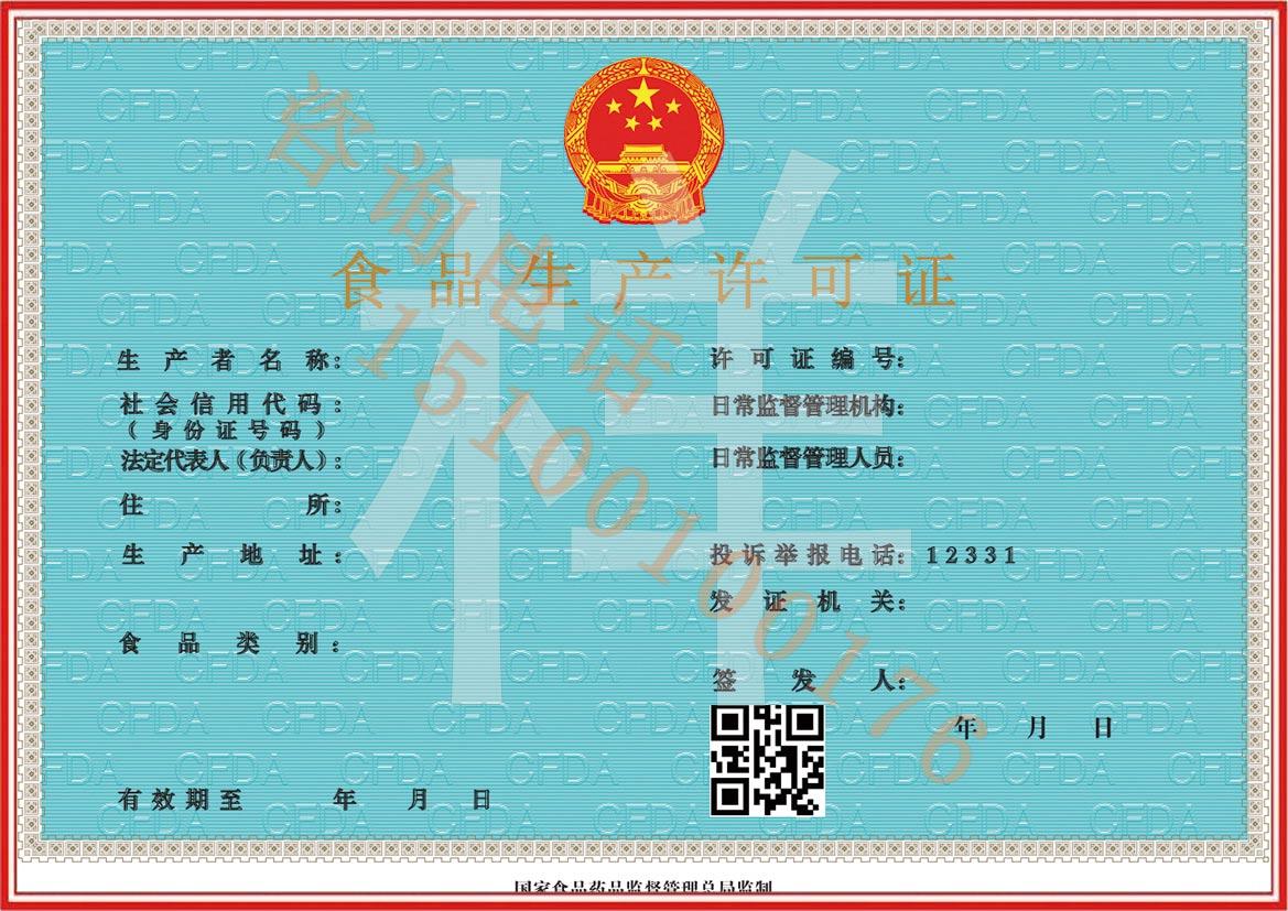河北食品生产万博manbetx官网app下载.jpg